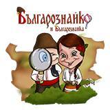 Българознайко